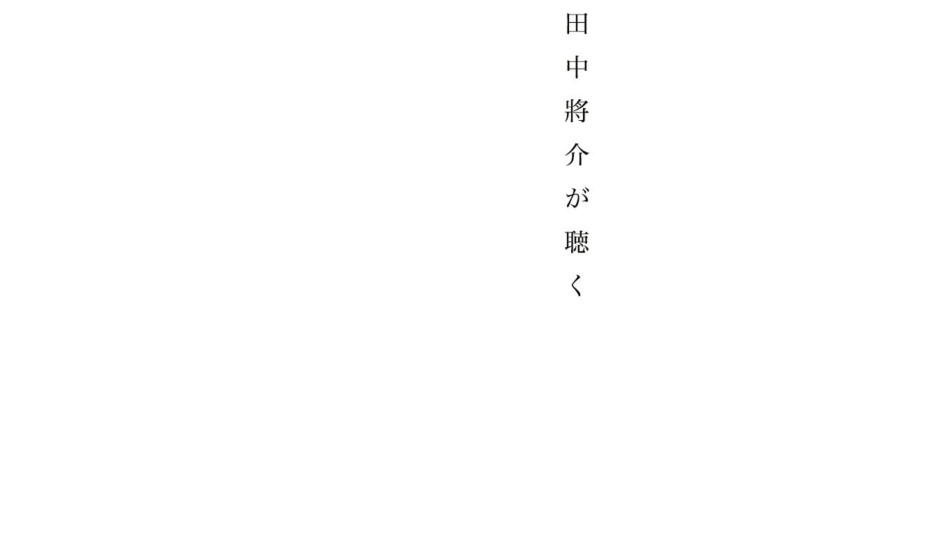 田中將介オフィシャルサイト